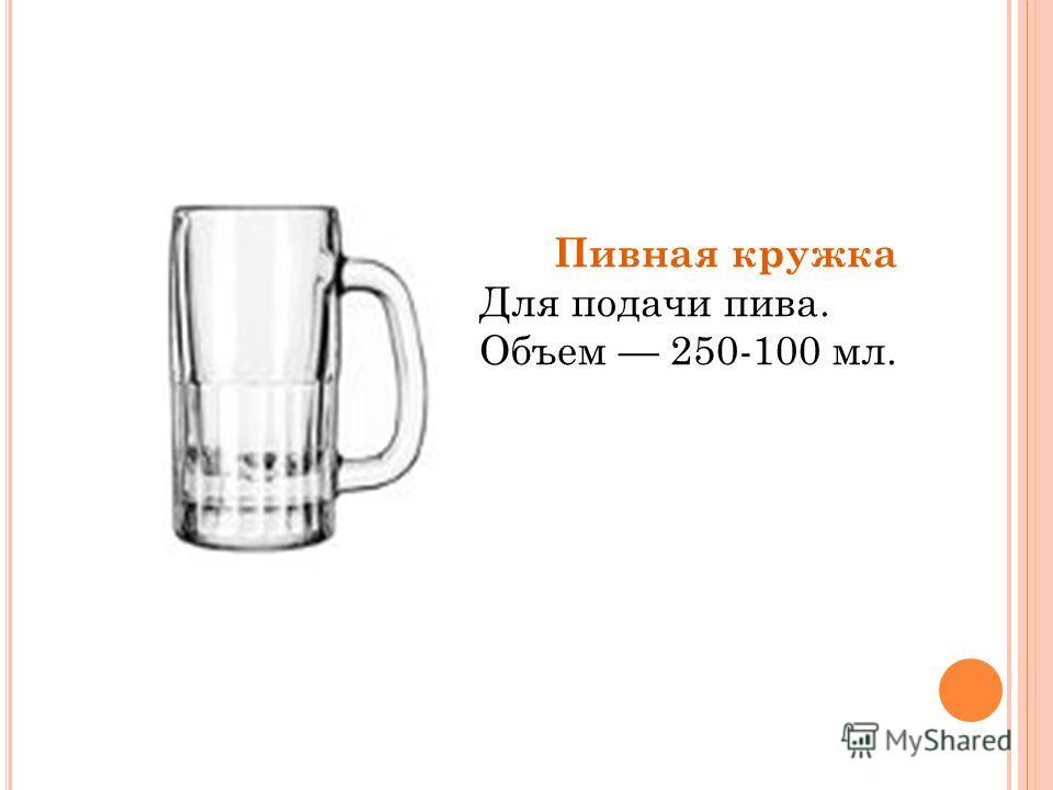Пивная кружка Для подачи пива. Объем 250-100 мл.