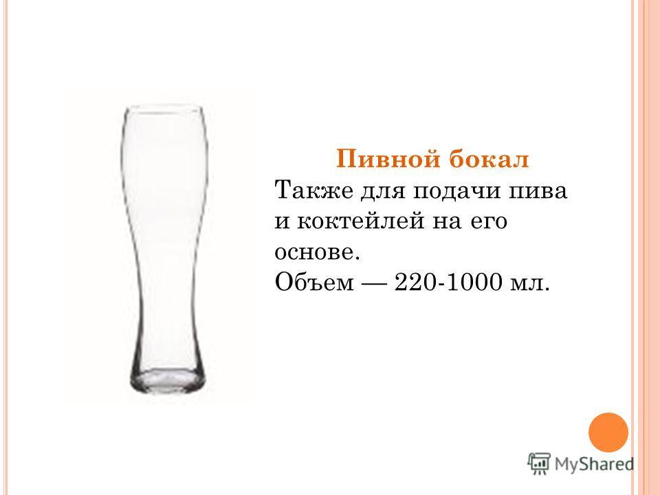 Пивной бокал Также для подачи пива и коктейлей на его основе. Объем 220-1000 мл.