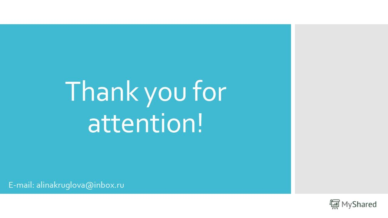 Thank you for attention! E-mail: alinakruglova@inbox.ru