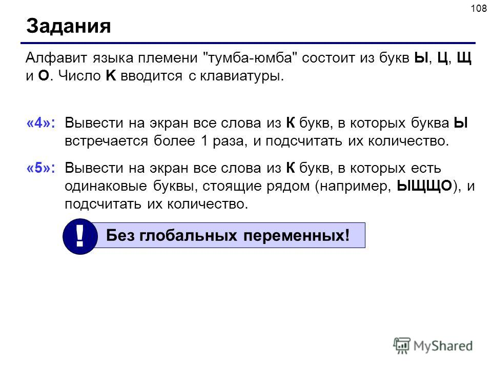 108 Задания Алфавит языка племени