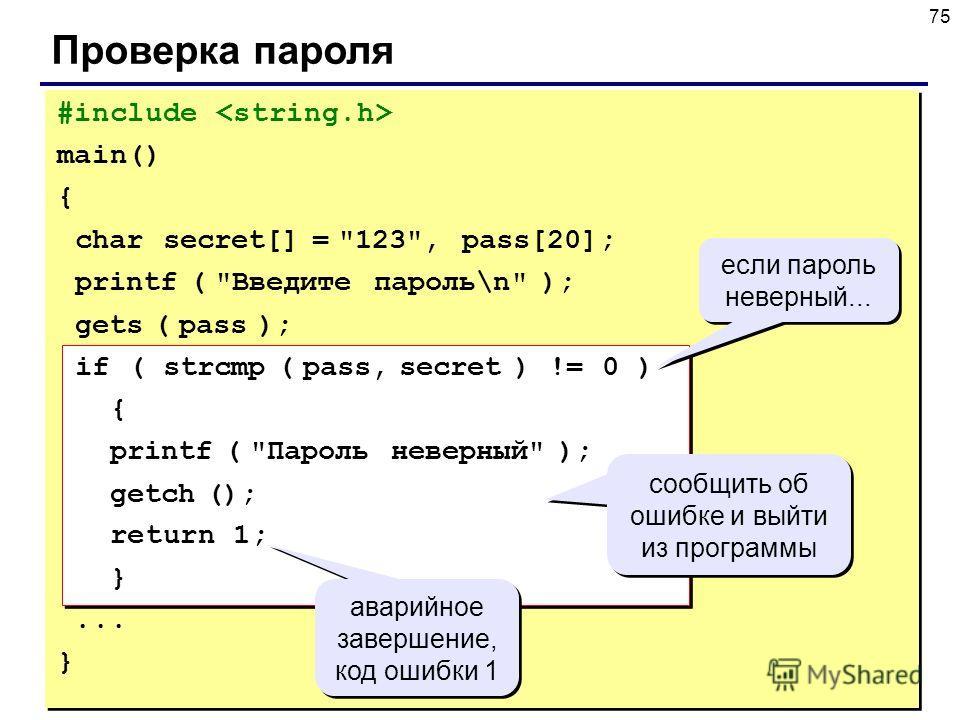 75 Проверка пароля #include main() { char secret[] =