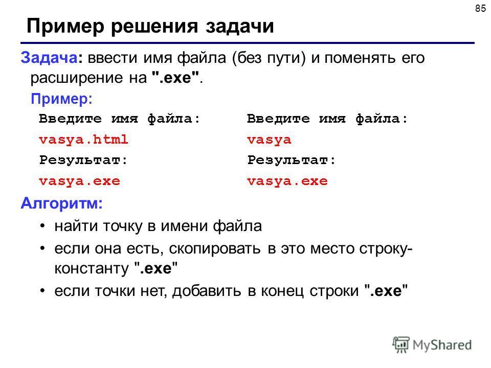 85 Пример решения задачи Задача: ввести имя файла (без пути) и поменять его расширение на