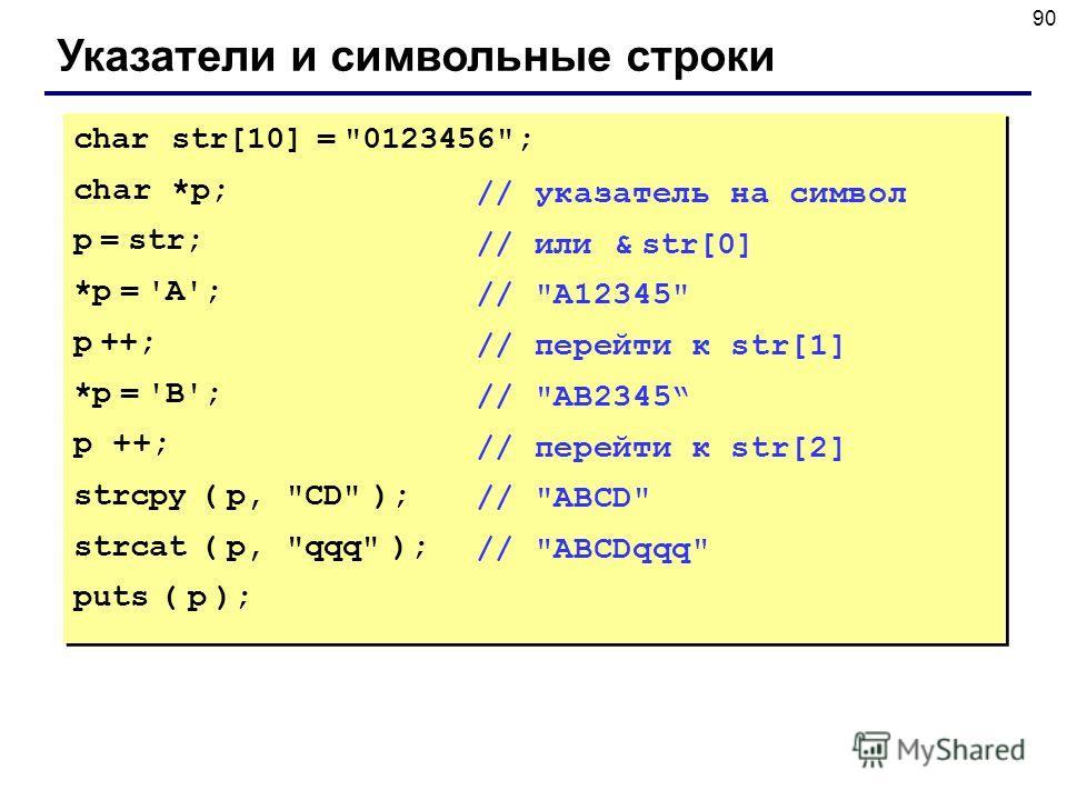 90 Указатели и символьные строки char str[10] =