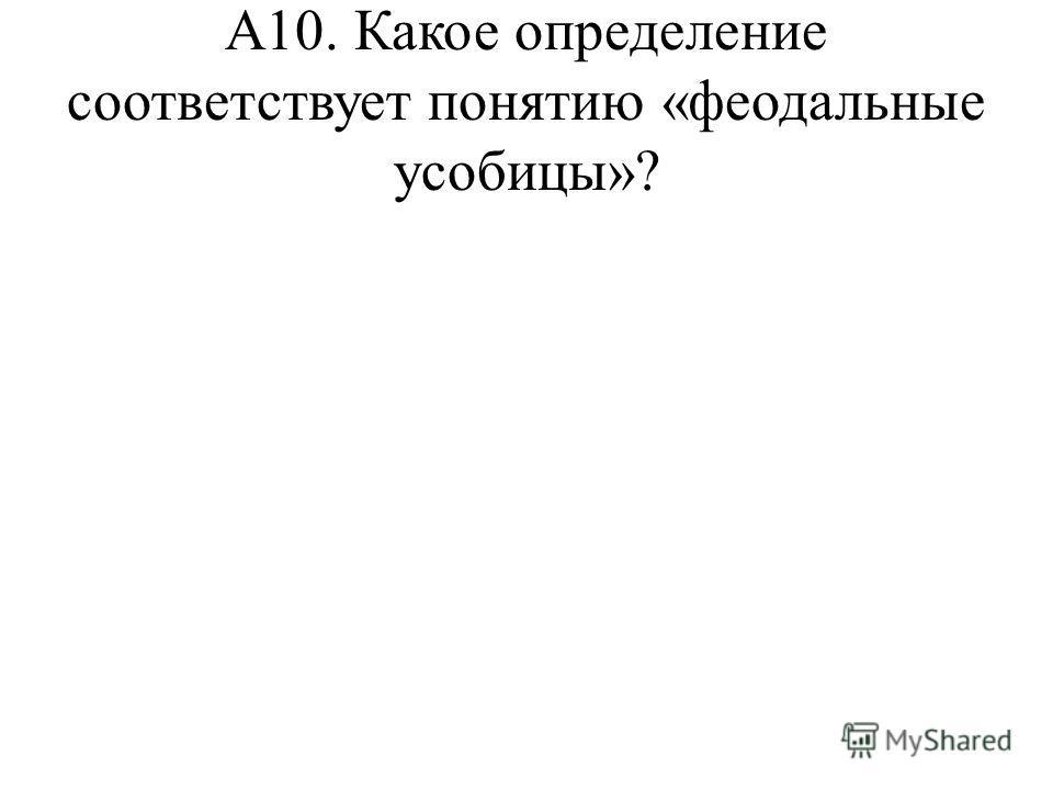 А10. Какое определение соответствует понятию «феодальные усобицы»?