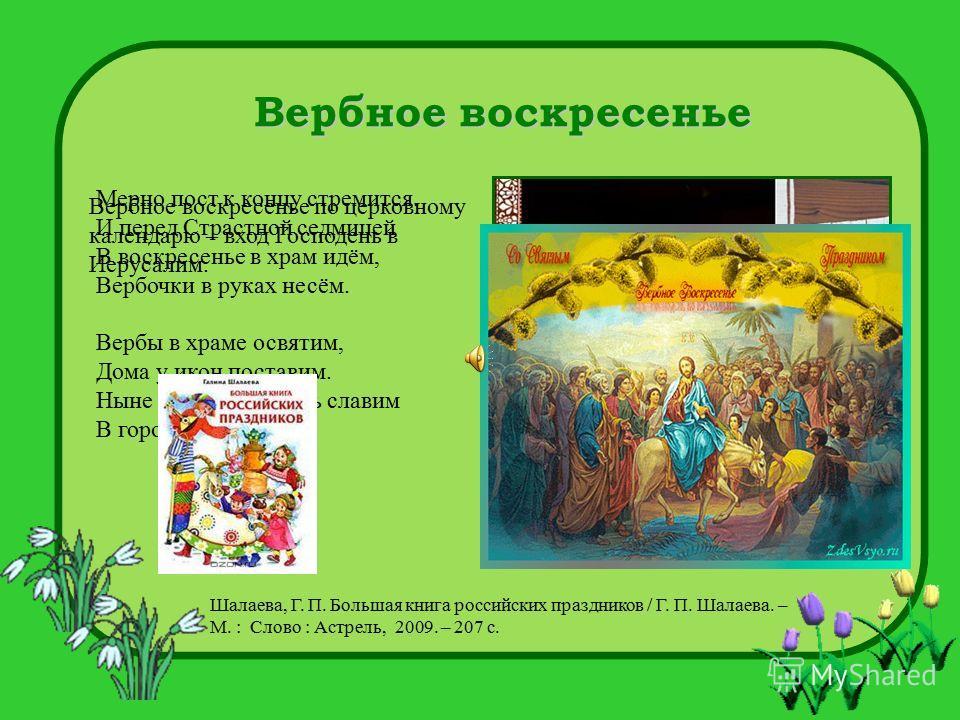Заголовок для слайда троица Вербное воскресенье Мерно пост к концу стремится. И перед Страстной седмицей В воскресенье в храм идём, Вербочки в руках несём. Вербы в храме освятим, Дома у икон поставим. Ныне Вход Господень славим В город Иерусалим. Вер