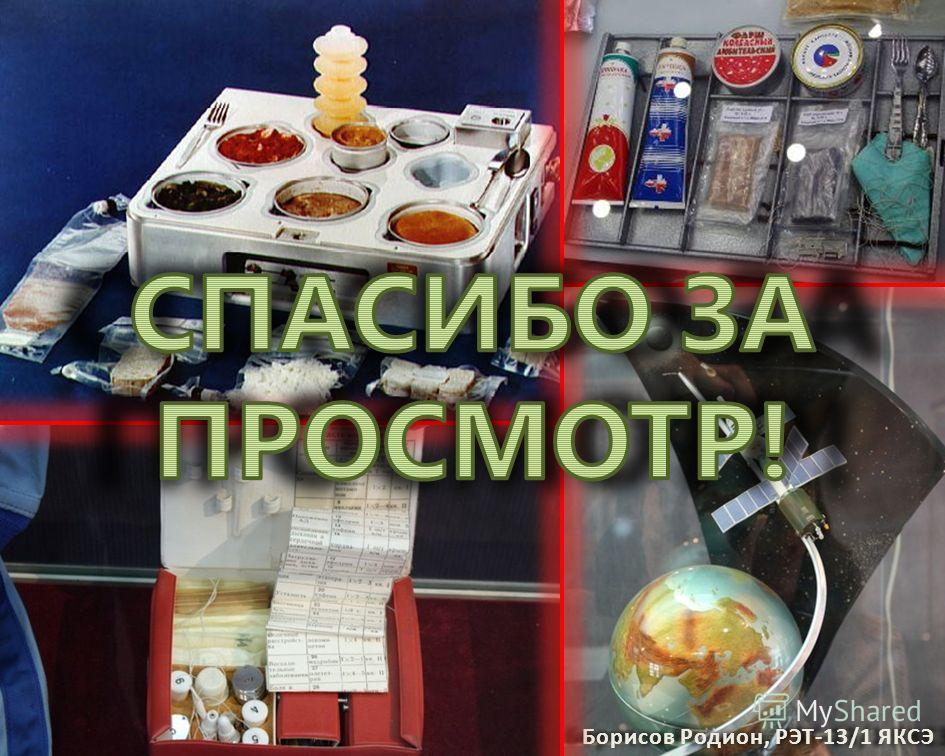 Борисов Родион, РЭТ-13/1 ЯКСЭ
