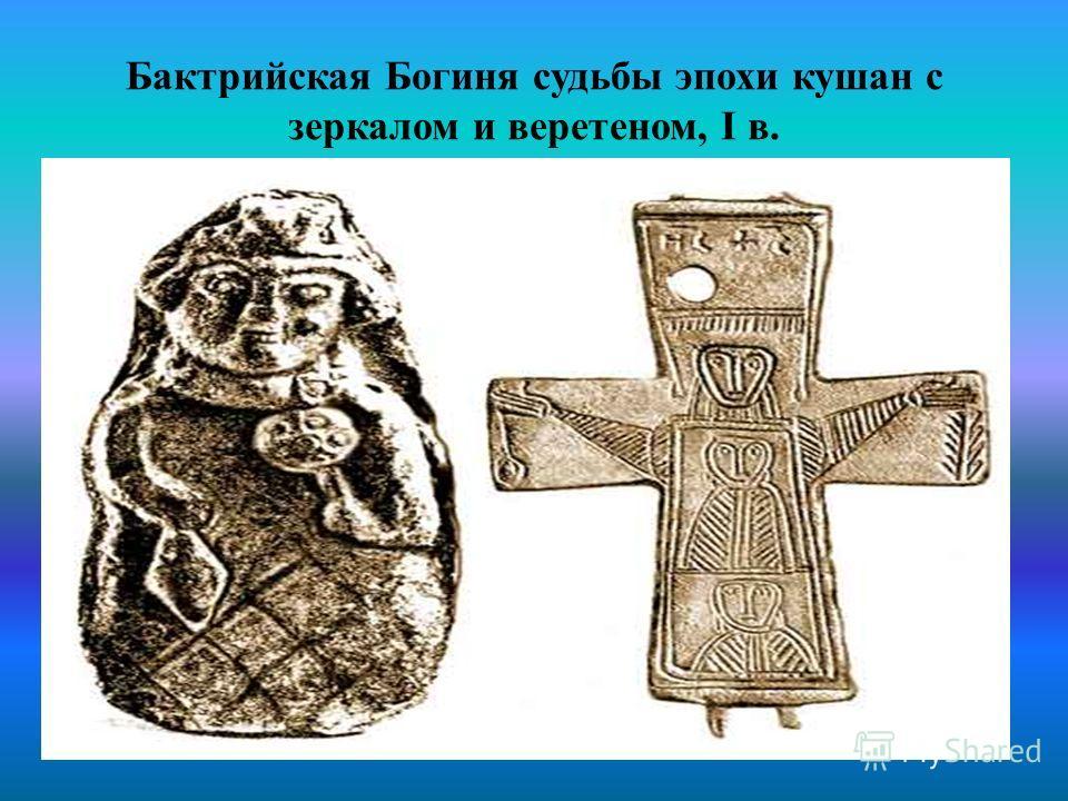 Бактрийская Богиня судьбы эпохи кушан с зеркалом и веретеном, I в.
