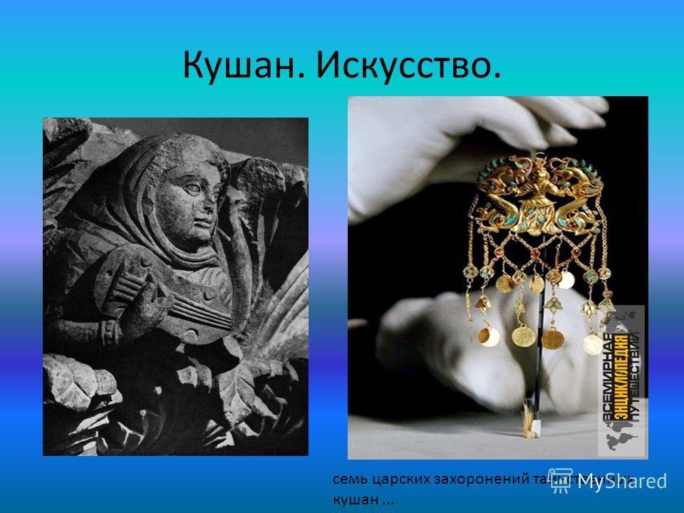 Кушан. Искусство. семь царских захоронений таинственных кушан...