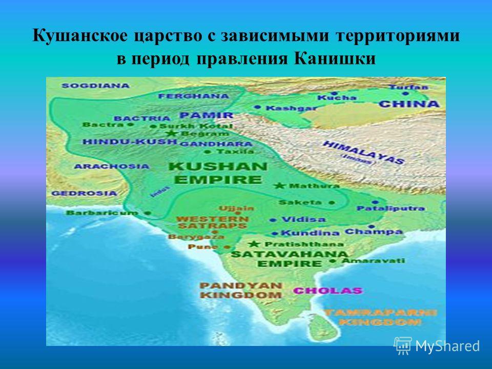 Кушанское царство с зависимыми территориями в период правления Канишки