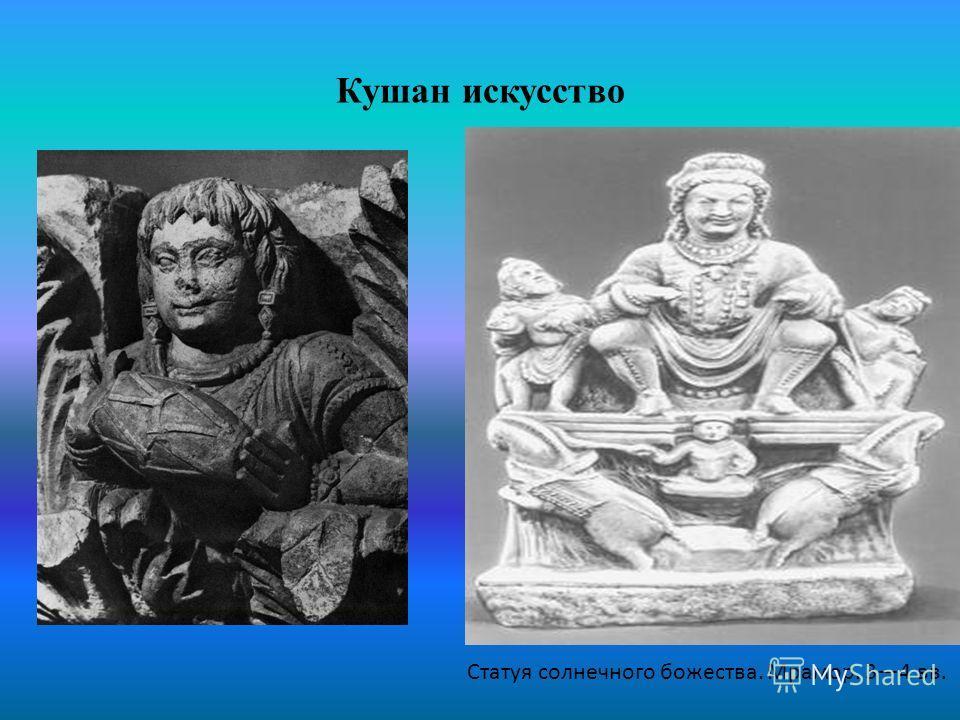 Кушан искусство Статуя солнечного божества. Мрамор. 34 вв.
