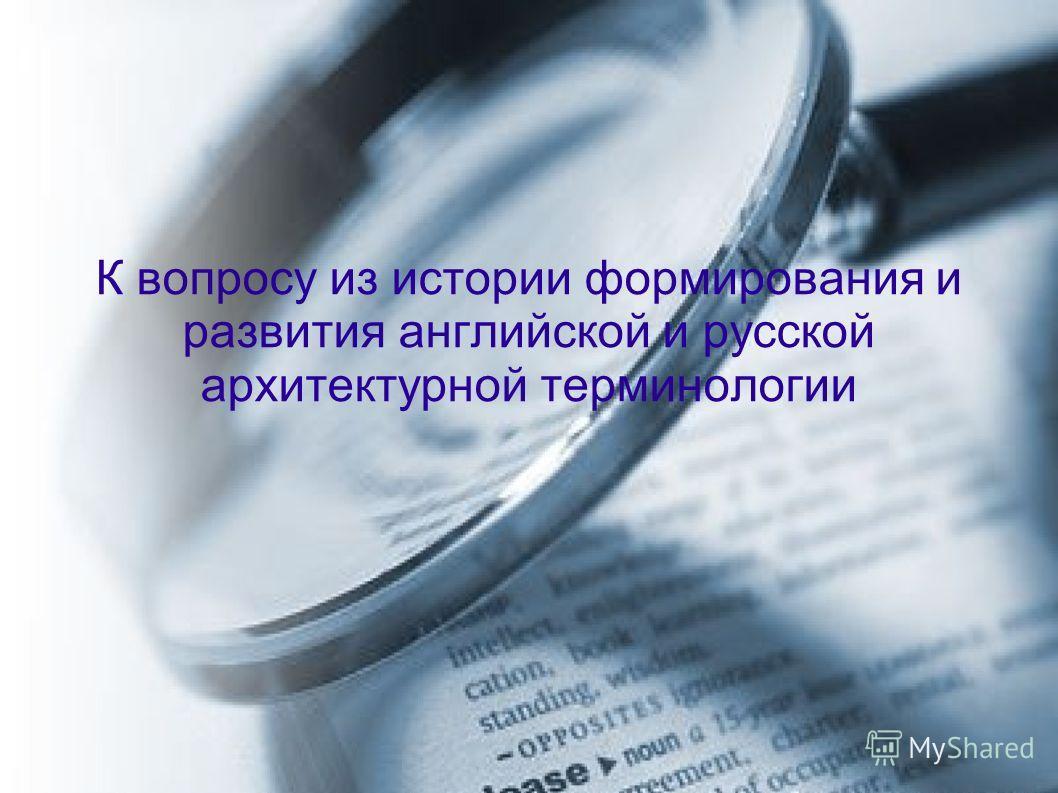 К вопросу из истории формирования и развития английской и русской архитектурной терминологии
