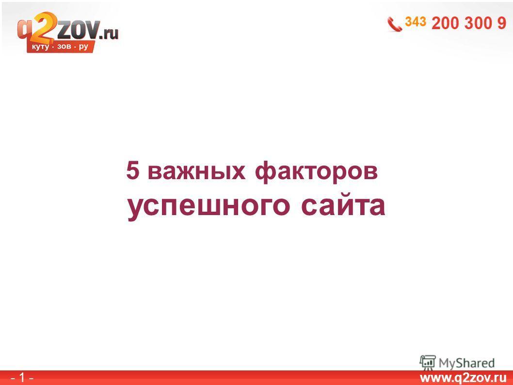 5 важных факторов успешного сайта www.q2zov.ru- 1 -