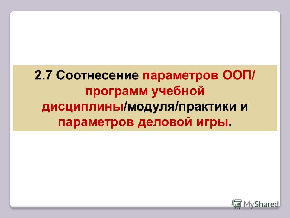 2.7 Соотнесение параметров ООП/ программ учебной дисциплины/модуля/практики и параметров деловой игры.
