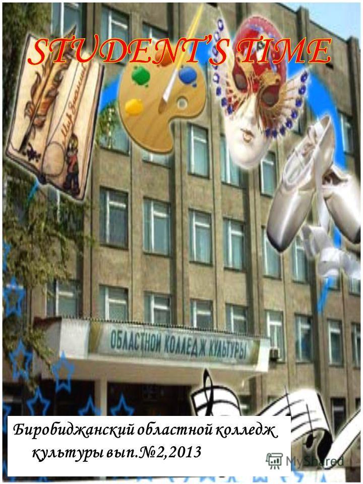 Биробиджанский областной колледж культуры вып.2,2013