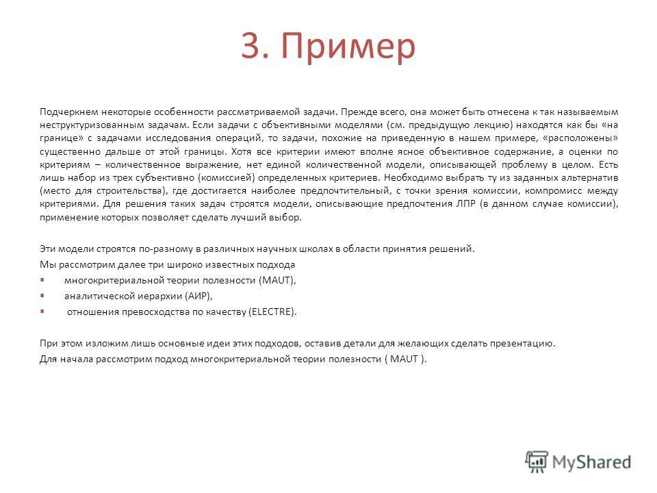 3. Пример Подчеркнем некоторые особенности рассматриваемой задачи. Прежде всего, она может быть отнесена к так называемым неструктуризованным задачам. Если задачи с объективными моделями (см. предыдущую лекцию) находятся как бы «на границе» с задачам