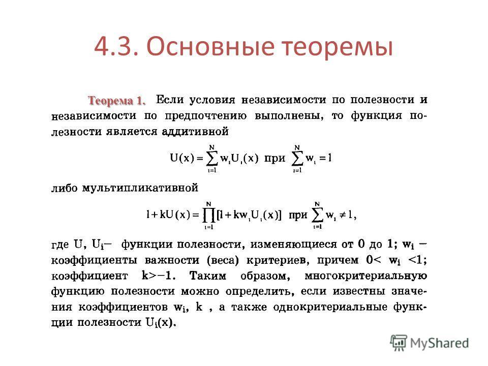 4.3. Основные теоремы Теорема 1.