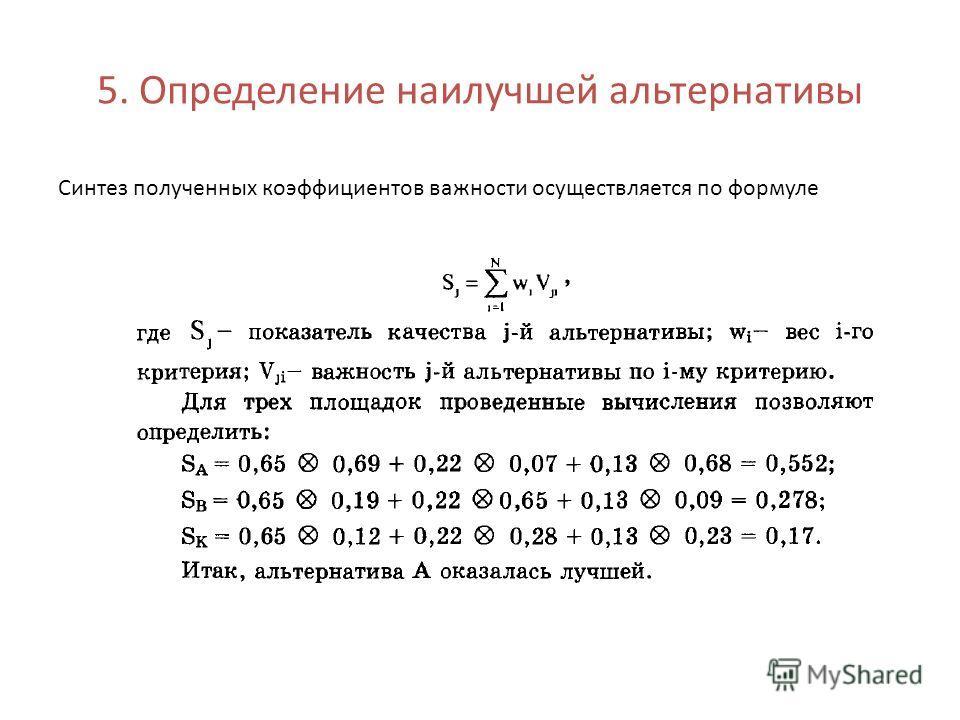5. Определение наилучшей альтернативы Синтез полученных коэффициентов важности осуществляется по формуле
