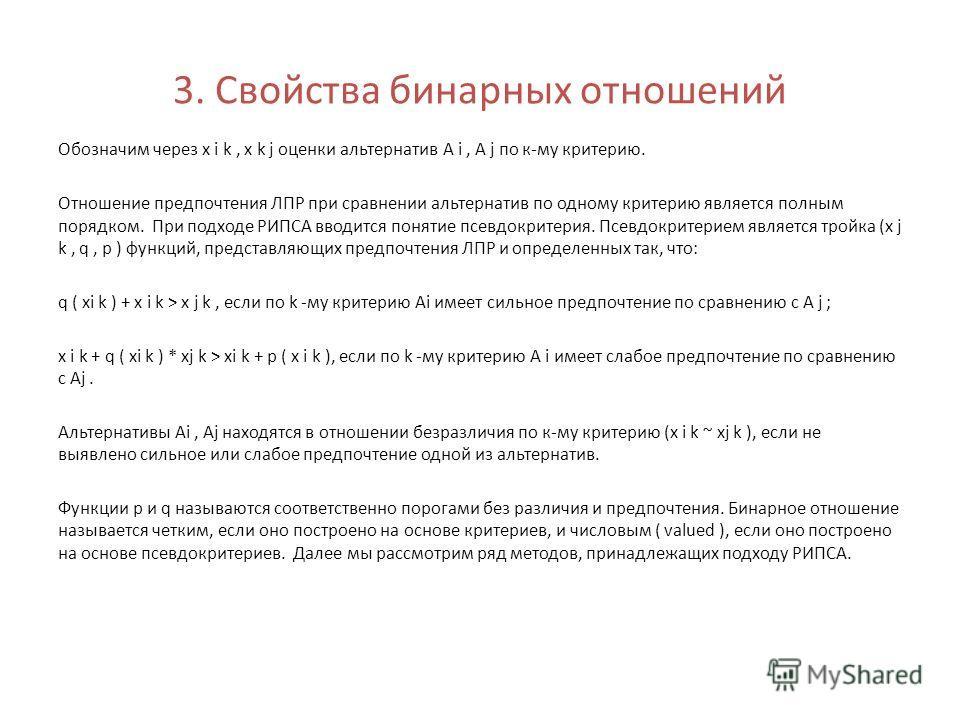 3. Свойства бинарных отношений Обозначим через x i k, x k j оценки альтернатив А i, A j по к-му критерию. Отношение предпочтения ЛПР при сравнении альтернатив по одному критерию является полным порядком. При подходе РИПСА вводится понятие псевдокрите