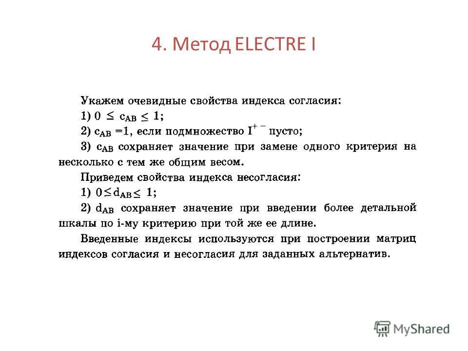4. Метод ELECTRE I