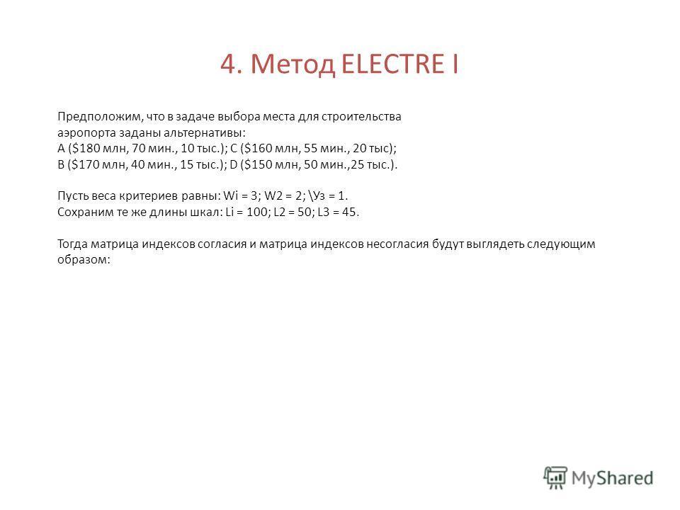 Предположим, что в задаче выбора места для строительства аэропорта заданы альтернативы: А ($180 млн, 70 мин., 10 тыс.); С ($160 млн, 55 мин., 20 тыс); В ($170 млн, 40 мин., 15 тыс.); D ($150 млн, 50 мин.,25 тыс.). Пусть веса критериев равны: Wi = 3;