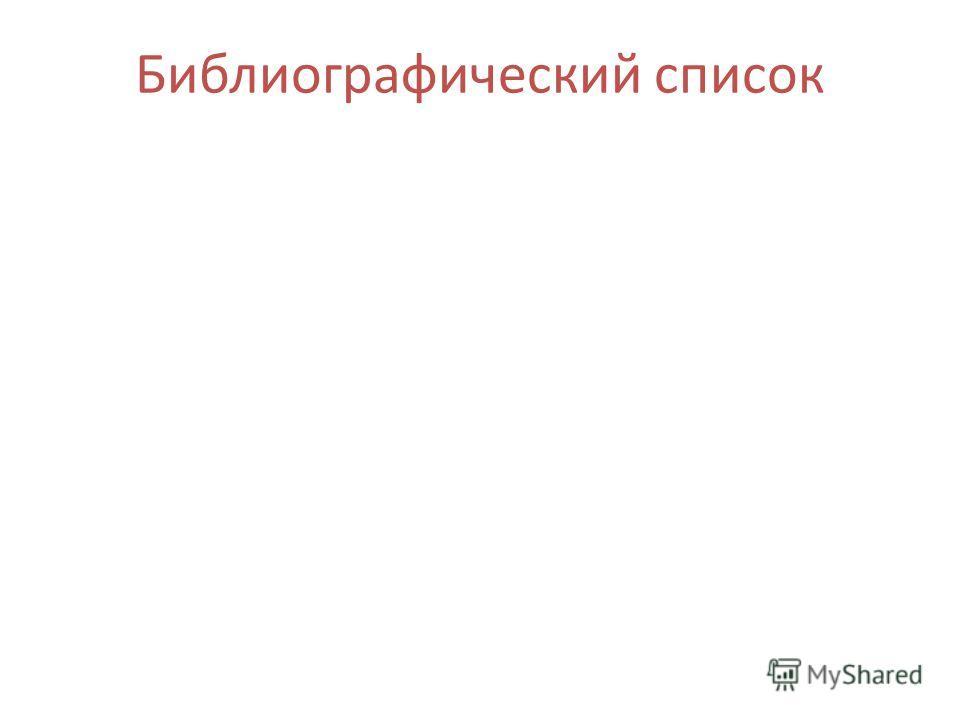 Библиографический список