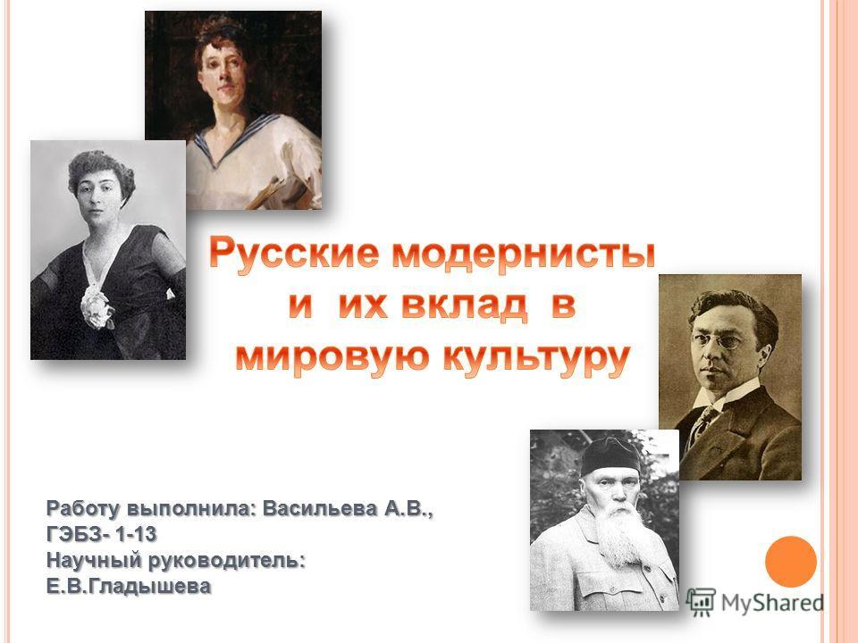 Работу выполнила: Васильева А.В., ГЭБЗ- 1-13 Научный руководитель: Е.В.Гладышева