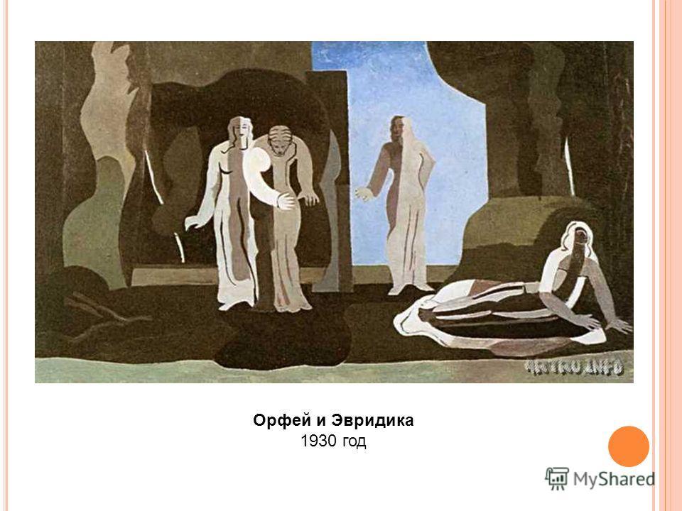 Орфей и Эвридика 1930 год