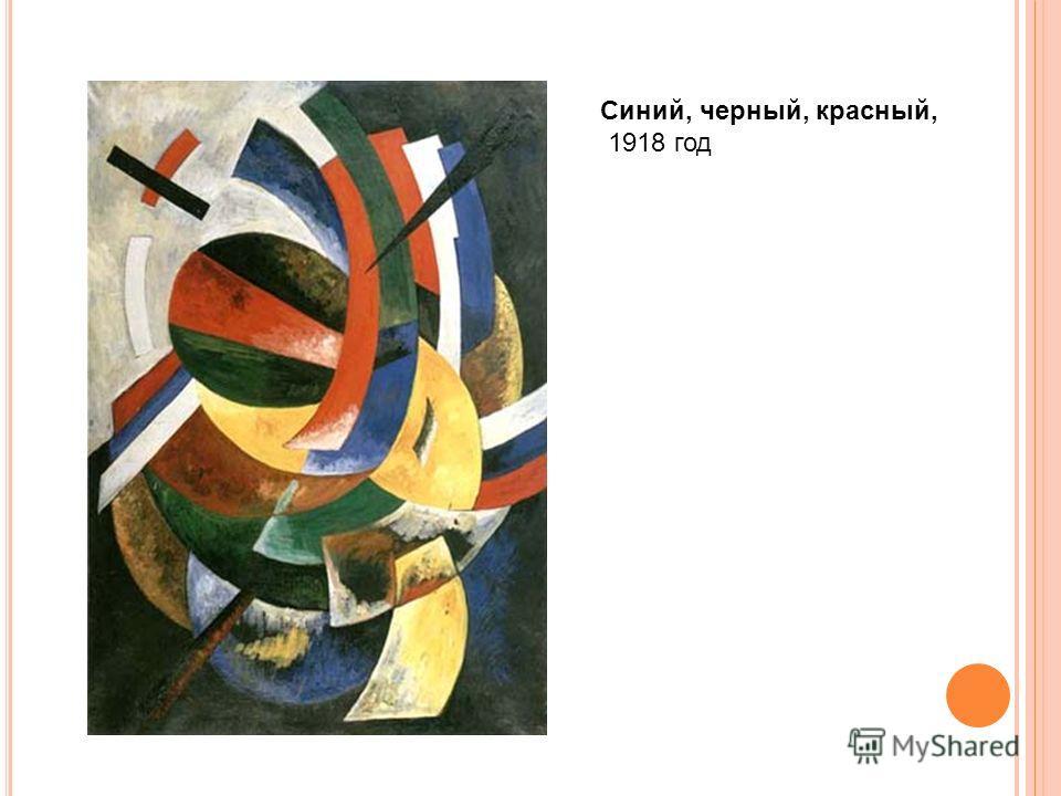 Синий, черный, красный, 1918 год