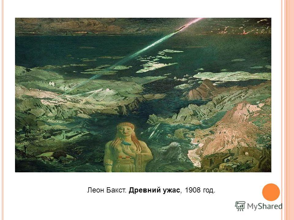 Леон Бакст. Древний ужас, 1908 год.