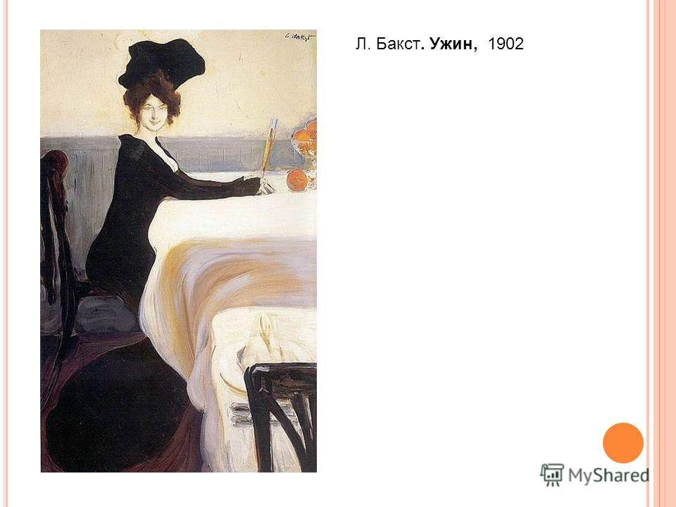 Л. Бакст. Ужин, 1902