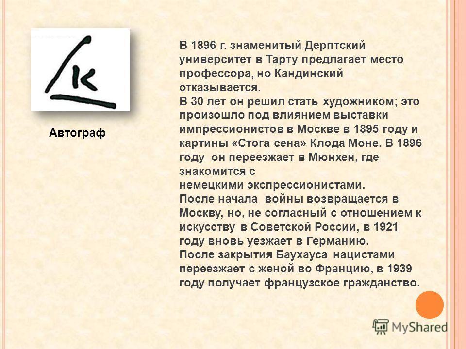 В 1896 г. знаменитый Дерптский университет в Тарту предлагает место профессора, но Кандинский отказывается. В 30 лет он решил стать художником; это произошло под влиянием выставки импрессионистов в Москве в 1895 году и картины «Стога сена» Клода Моне
