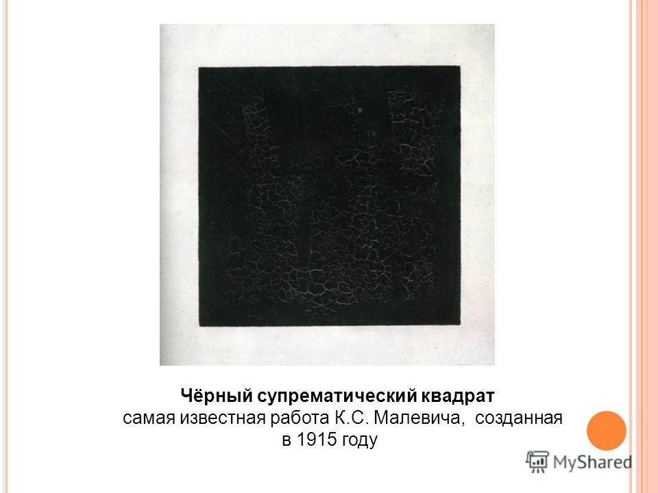 Чёрный супрематический квадрат самая известная работа К.С. Малевича, созданная в 1915 году