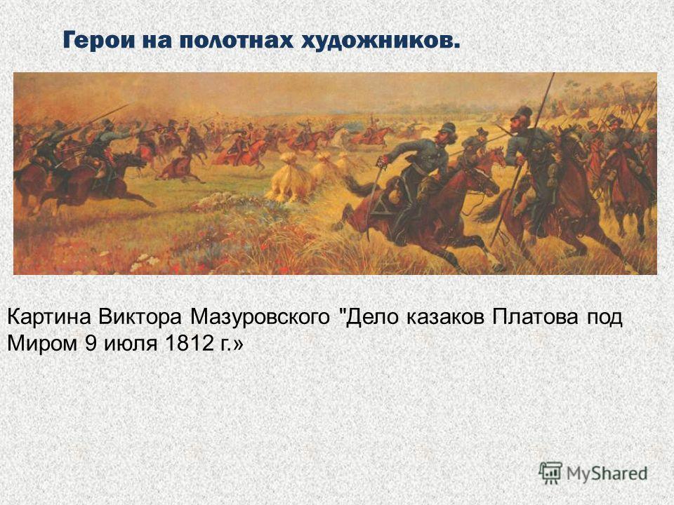 Герои на полотнах художников. Картина Виктора Мазуровского Дело казаков Платова под Миром 9 июля 1812 г.»