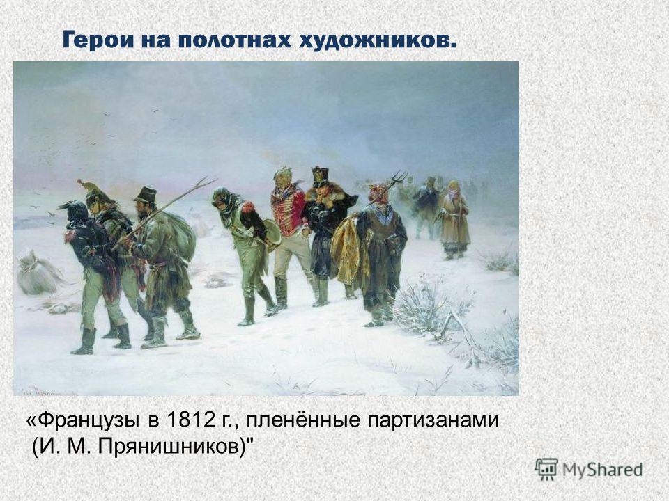 Герои на полотнах художников. «Французы в 1812 г., пленённые партизанами (И. М. Прянишников)