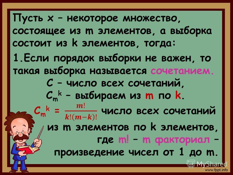 Пусть х – некоторое множество, состоящее из m элементов, а выборка состоит из k элементов, тогда: