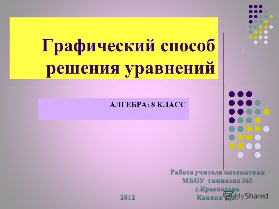Графический способ решения уравнений АЛГЕБРА: 8 КЛАСС