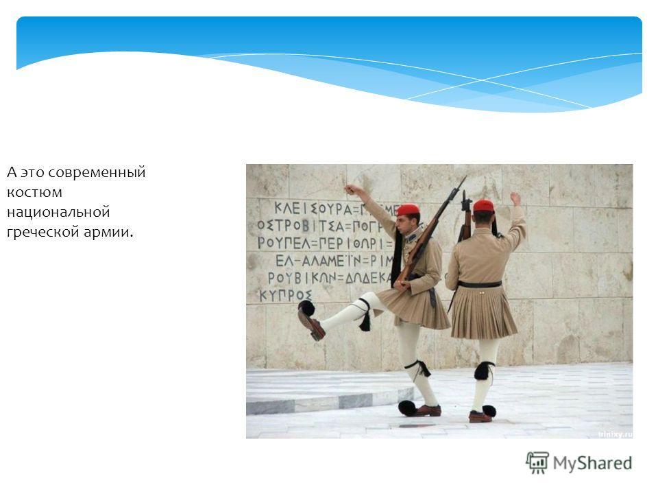 А это современный костюм национальной греческой армии.