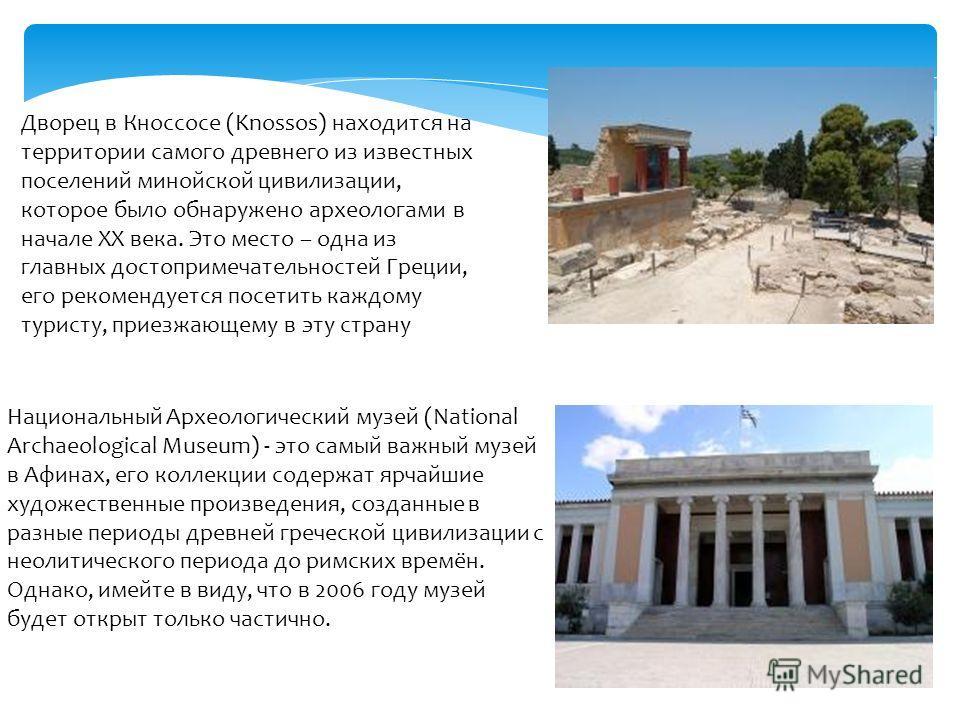 Национальный Археологический музей (National Archaeological Museum) - это самый важный музей в Афинах, его коллекции содержат ярчайшие художественные произведения, созданные в разные периоды древней греческой цивилизации с неолитического периода до р