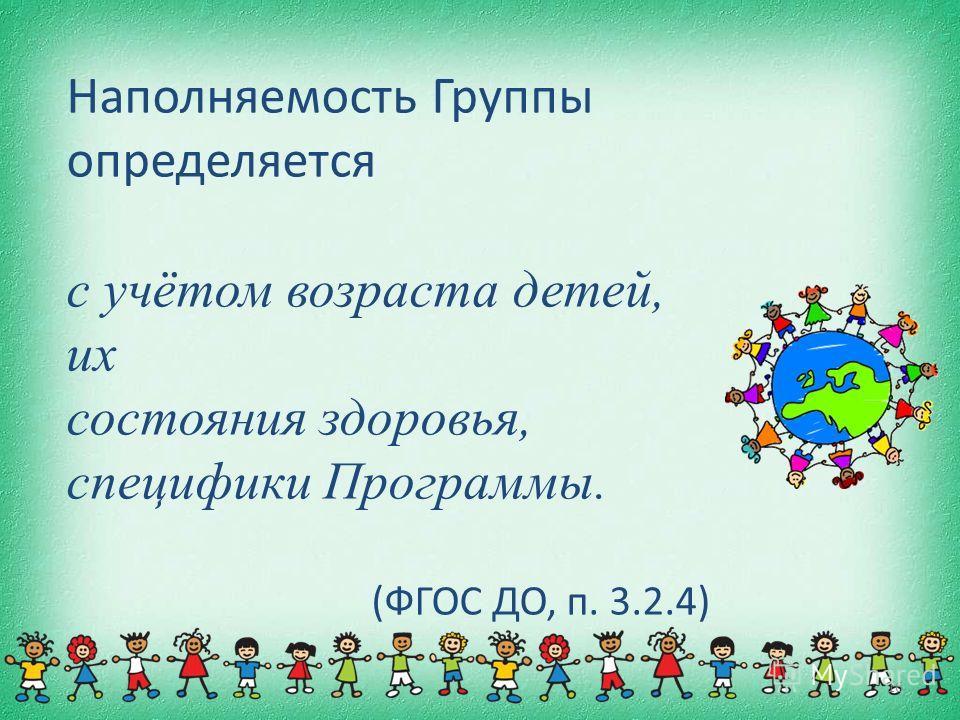 16 Наполняемость Группы определяется с учётом возраста детей, их состояния здоровья, специфики Программы. (ФГОС ДО, п. 3.2.4)
