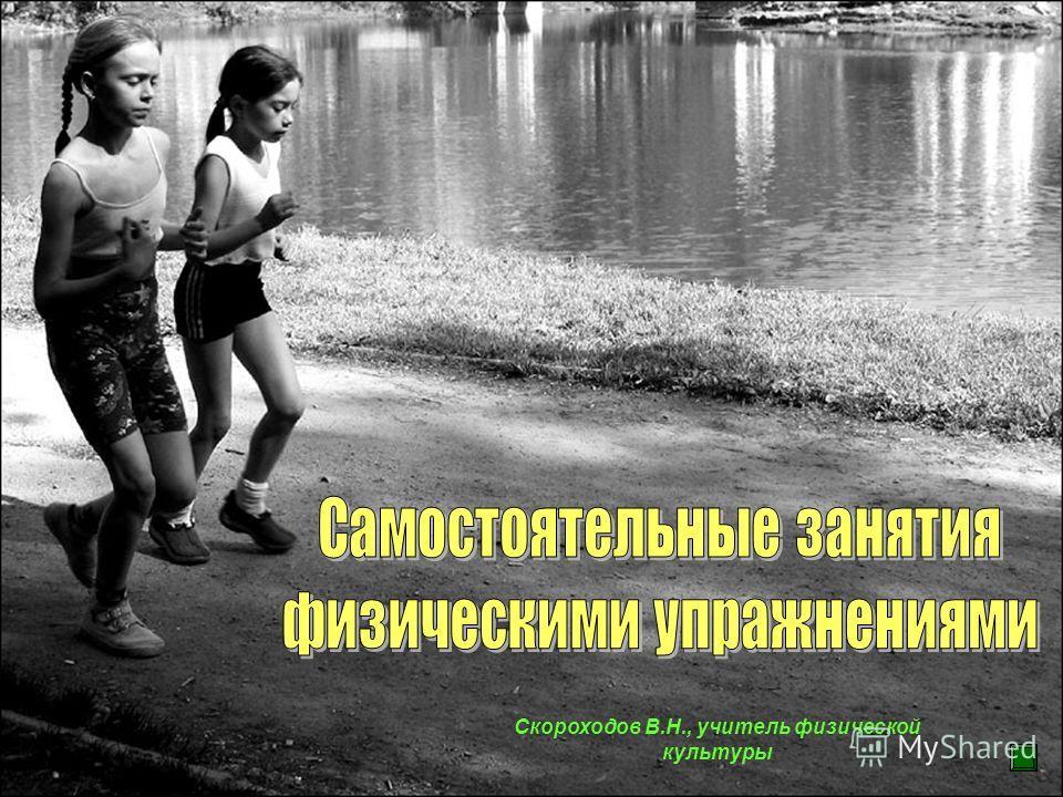 Скороходов В.Н., учитель физической культуры