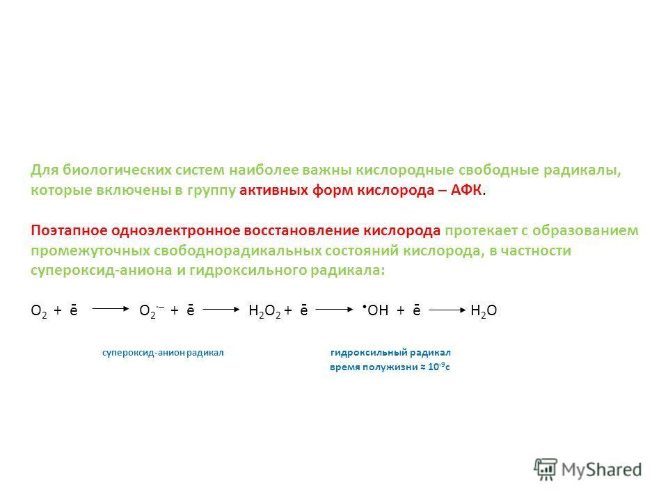 активных форм кислорода