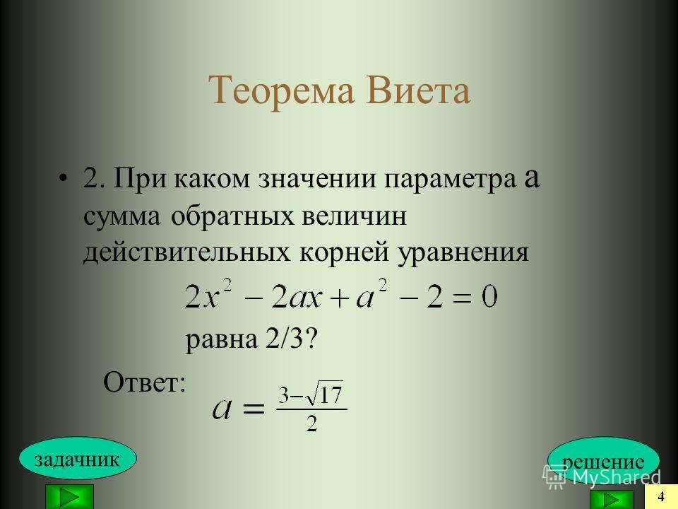 Теорема Виета 2. При каком значении параметра а сумма обратных величин действительных корней уравнения равна 2/3? Ответ: 4 решение задачник