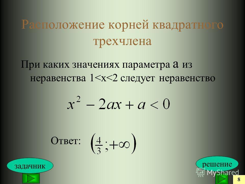 8 Расположение корней квадратного трехчлена При каких значениях параметра а из неравенства 1