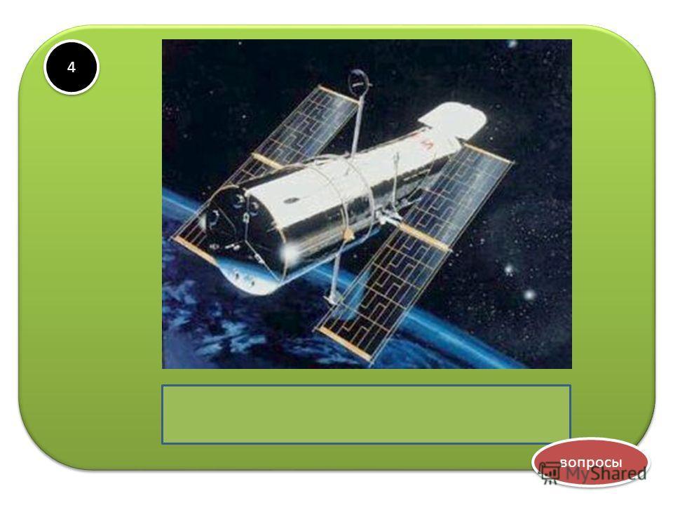 4 4 Телескоп «Хаббл» вопросы