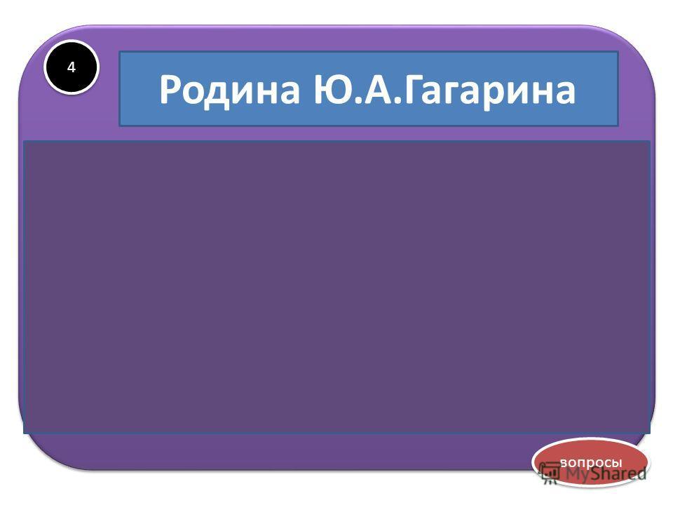 4 4 Деревня Клушино Город Гагарин (Гжадск) Родина Ю.А.Гагарина вопросы