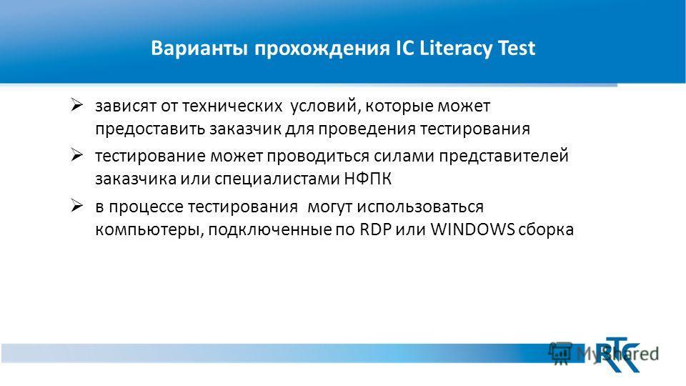 Варианты прохождения IC Literacy Test зависят от технических условий, которые может предоставить заказчик для проведения тестирования тестирование может проводиться силами представителей заказчика или специалистами НФПК в процессе тестирования могут