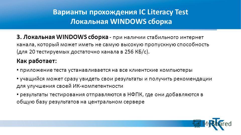 Варианты прохождения IC Literacy Test Локальная WINDOWS сборка 3. Локальная WINDOWS сборка - при наличии стабильного интернет канала, который может иметь не самую высокую пропускную способность (для 20 тестируемых достаточно канала в 256 КБ/с). Как р