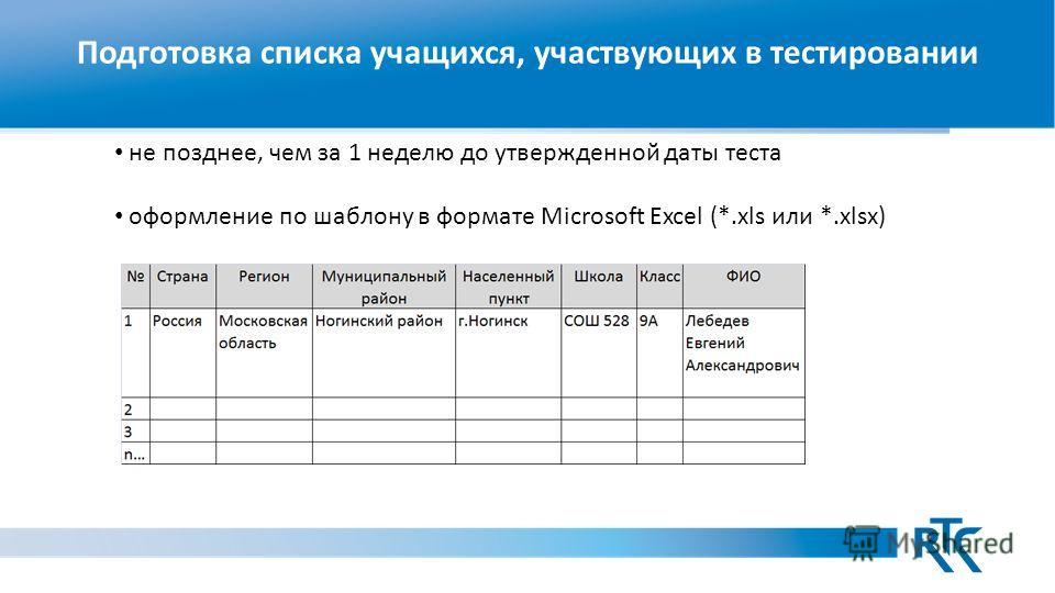 Подготовка списка учащихся, участвующих в тестировании не позднее, чем за 1 неделю до утвержденной даты теста оформление по шаблону в формате Microsoft Excel (*.xls или *.xlsx)