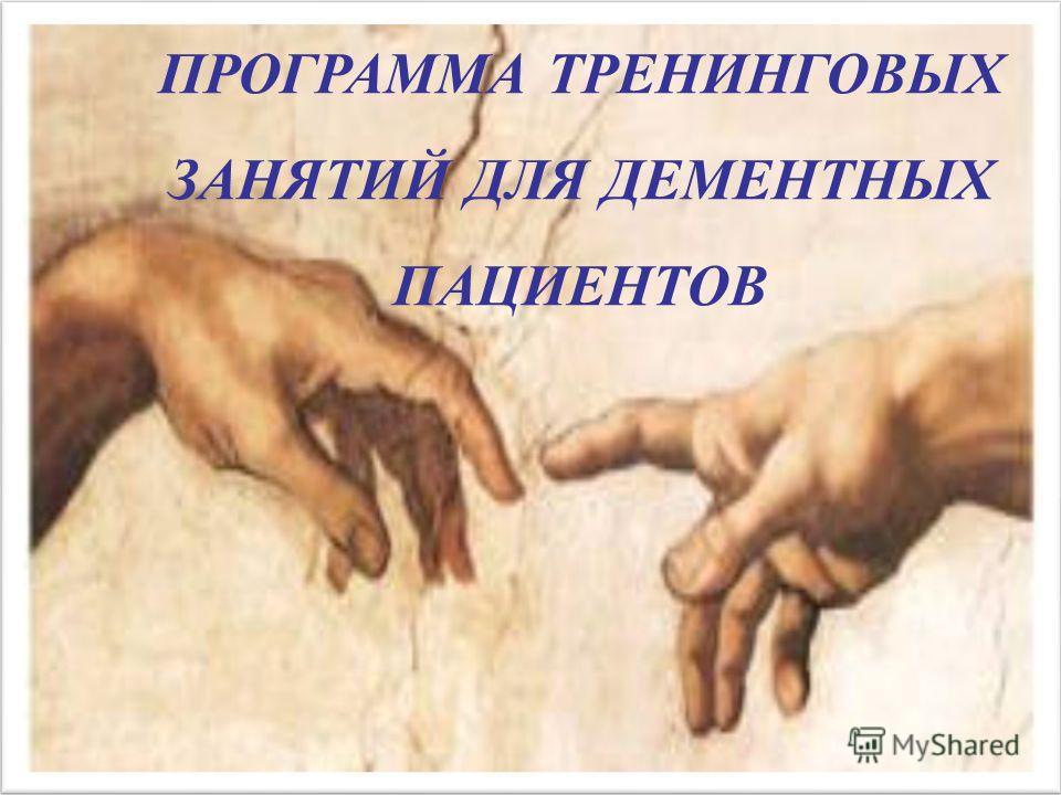 ПРОГРАММА ТРЕНИНГОВЫХ ЗАНЯТИЙ ДЛЯ ДЕМЕНТНЫХ ПАЦИЕНТОВ