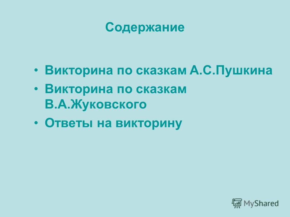Содержание Викторина по сказкам А.С.Пушкина Викторина по сказкам В.А.Жуковского Ответы на викторину